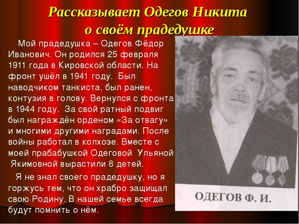 Рассказывает Одегов Никита о своём прадедушке Мой прадедушка – Одегов Фёдор И...