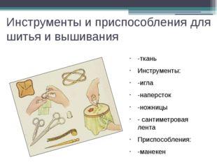 Инструменты и приспособления для шитья и вышивания -ткань Инструменты: -игла
