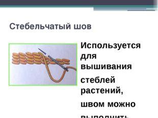 Стебельчатый шов Используется для вышивания стеблей растений, швом можно выпо