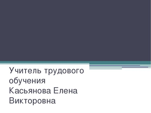 Виды ручных швов Учитель трудового обучения Касьянова Елена Викторовна