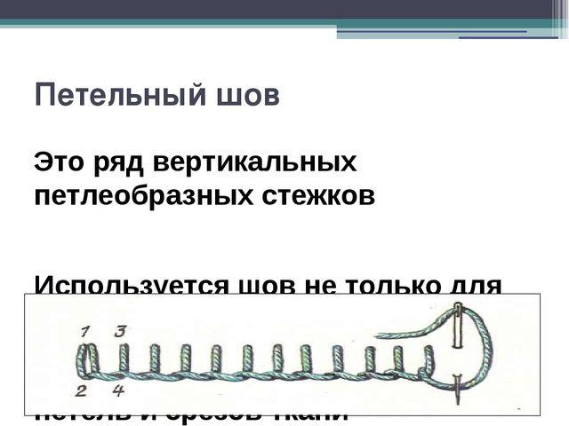 Петельный шов Это ряд вертикальных петлеобразных стежков Используется шов не...