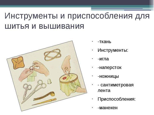 Инструменты и приспособления для шитья и вышивания -ткань Инструменты: -игла...