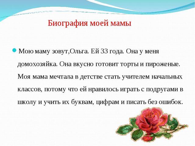 Биография моей мамы Мою маму зовут,Ольга. Ей 33 года. Она у меня домохозяйка....