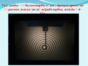Толқындық құбылыстарды оқып үйренуге арналған құралмен жасалған тәжірибелерде