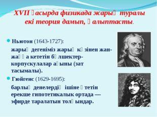 XVII ғасырда физикада жарық туралы екі теория дамып, қалыптасты. Ньютон (1643