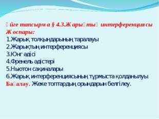 Үйге тапсырма § 4.3.Жарықтың интерференциясы Жоспары: 1.Жарық толқындарының т