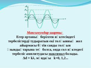 Максимумдар шарты: Егер ортаның берілген нүктесіндегі тербелістерді тудыраты