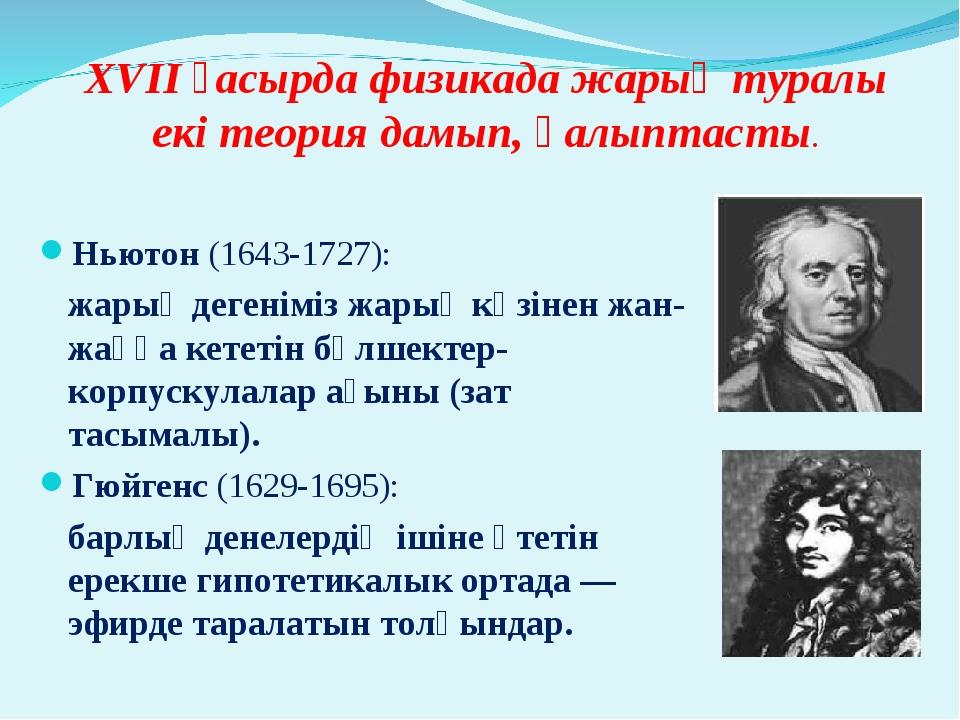 XVII ғасырда физикада жарық туралы екі теория дамып, қалыптасты. Ньютон (1643...