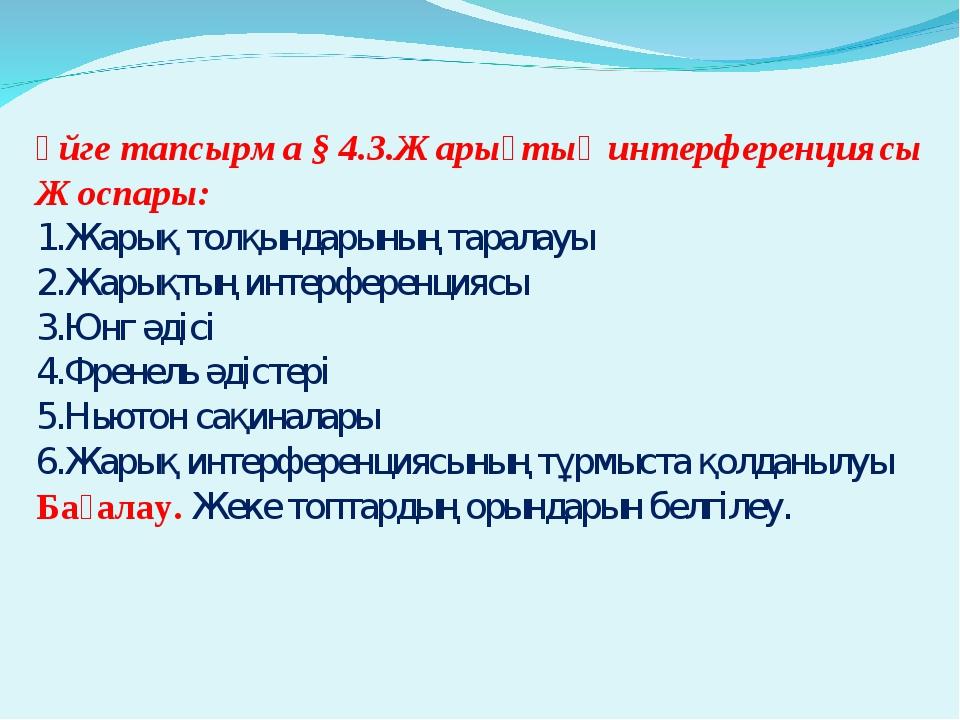 Үйге тапсырма § 4.3.Жарықтың интерференциясы Жоспары: 1.Жарық толқындарының т...