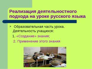 Реализация деятельностного подхода на уроке русского языка Образовательная ча