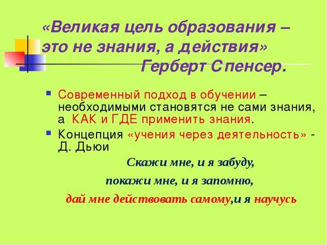 «Великая цель образования – это не знания, а действия» Герберт Спенсер. Совре...