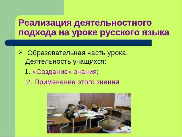 Реализация деятельностного подхода на уроке русского языка Образовательная ча...