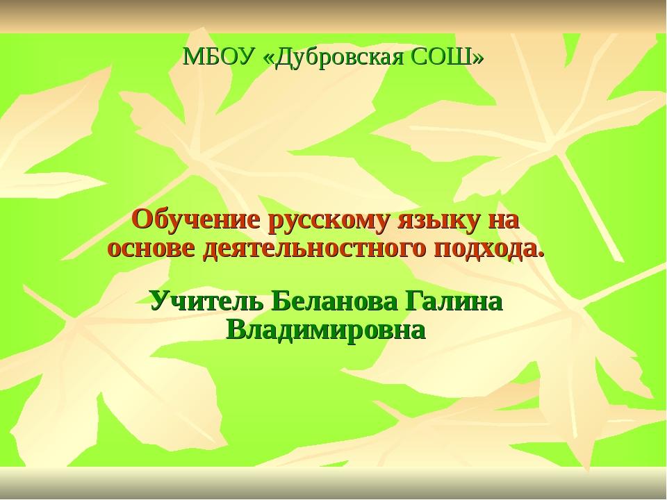 МБОУ «Дубровская СОШ» Обучение русскому языку на основе деятельностного подхо...