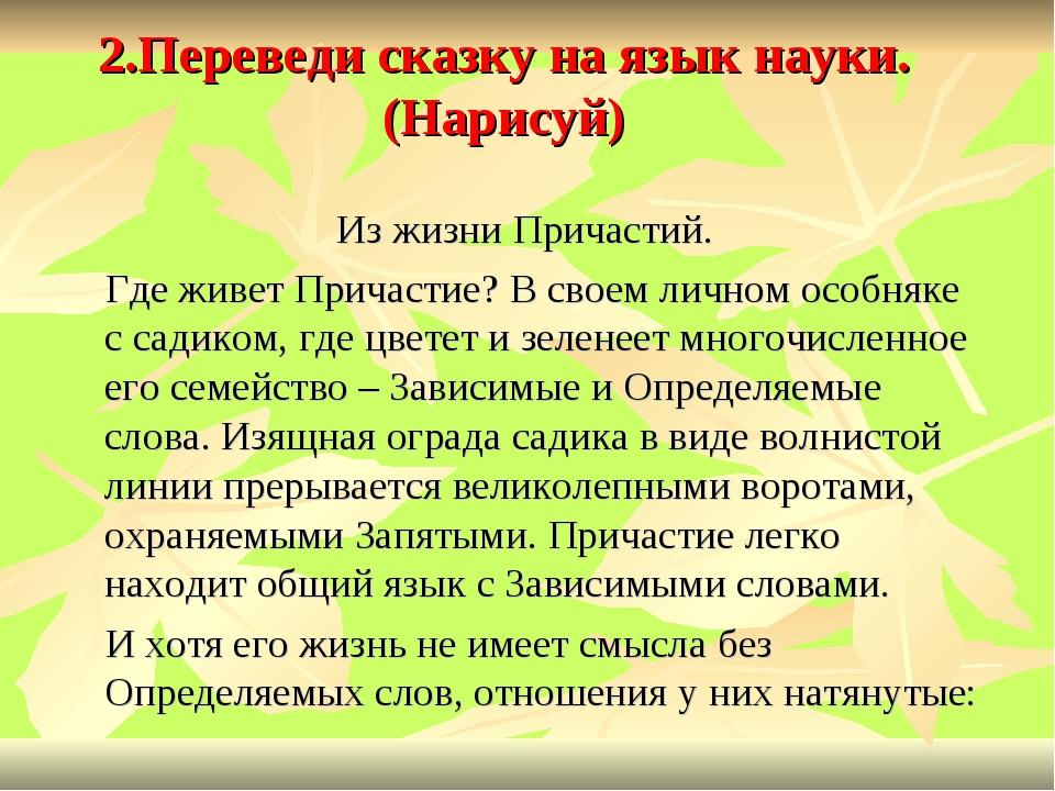 2.Переведи сказку на язык науки. (Нарисуй) Из жизни Причастий. Где живет Прич...