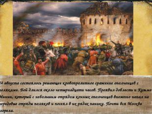 24 августа состоялось решающее кровопролитное сражение ополченцев с поляками