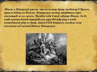 Минин и Пожарский узнали, что на помощь врагу, засевшему в Кремле, пришли во