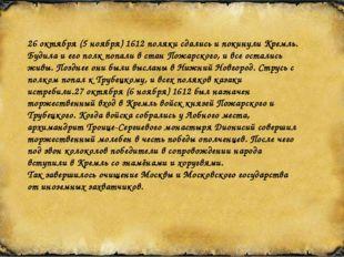 26 октября (5 ноября) 1612 поляки сдались и покинули Кремль. Будила и его по