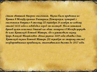 Стала святыней второго ополчения. Икона была привезена из Казани в Москву кн