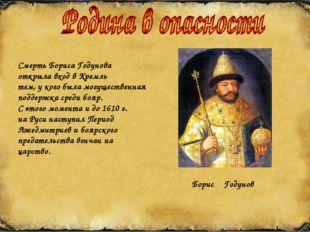 Смерть Бориса Годунова открыла вход в Кремль тем, у кого была могущественная