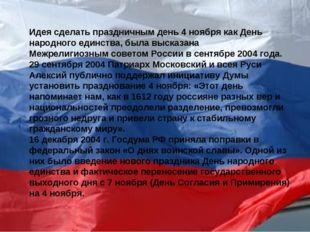 Идея сделать праздничным день 4 ноября как День народного единства, была выск