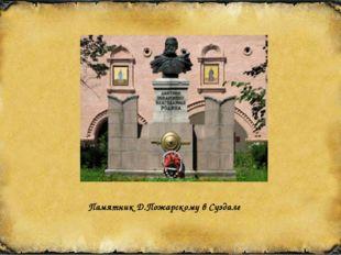 Памятник Д.Пожарскому в Суздале