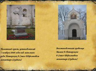 Восстановленная гробница Князя Д.Пожарского в Спасо-Евфимиевом монастыре (Суз