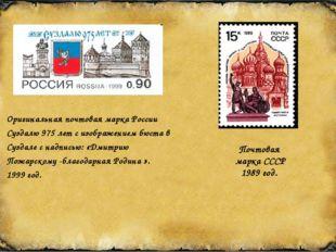 Оригинальная почтовая марка России Суздалю 975 лет с изображением бюста в Суз