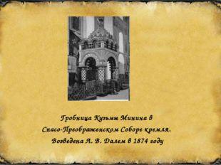 Гробница Кузьмы Минина в Спасо-Преображенском Соборе кремля. Возведена Л. В.
