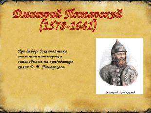 При выборе военачальника ополчения нижегородцы остановились на кандидатуре кн