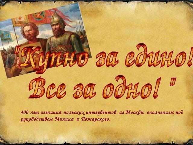 400 лет изгнания польских интервентов из Москвы ополчением под руководством М...