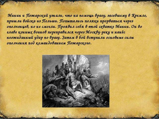 Минин и Пожарский узнали, что на помощь врагу, засевшему в Кремле, пришли во...