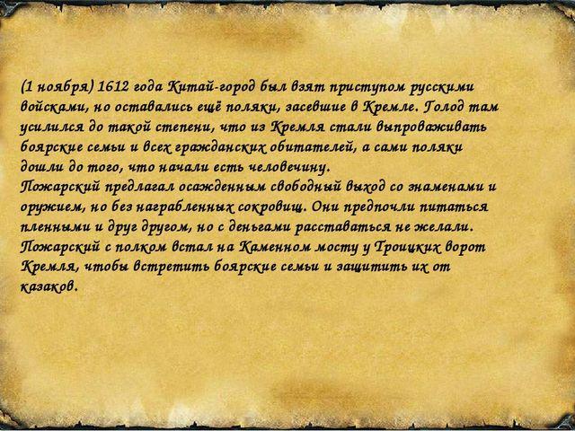 (1 ноября) 1612 года Китай-город был взят приступом русскими войсками, но ост...