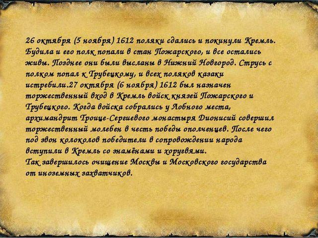 26 октября (5 ноября) 1612 поляки сдались и покинули Кремль. Будила и его по...