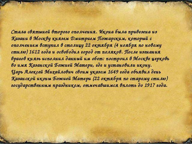 Стала святыней второго ополчения. Икона была привезена из Казани в Москву кн...