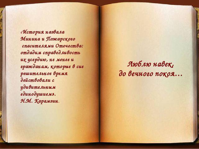 «История назвала Минина и Пожарского спасителями Отечества: отдадим справедли...