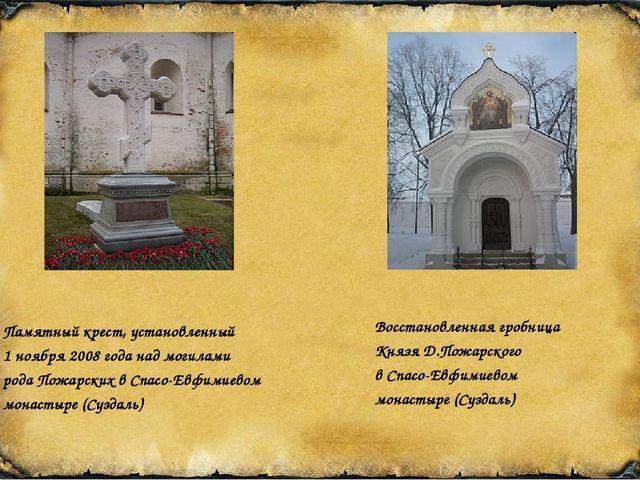 Восстановленная гробница Князя Д.Пожарского в Спасо-Евфимиевом монастыре (Суз...