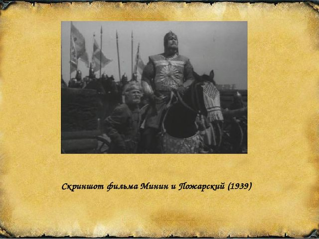 Скриншот фильма Минин и Пожарский (1939)