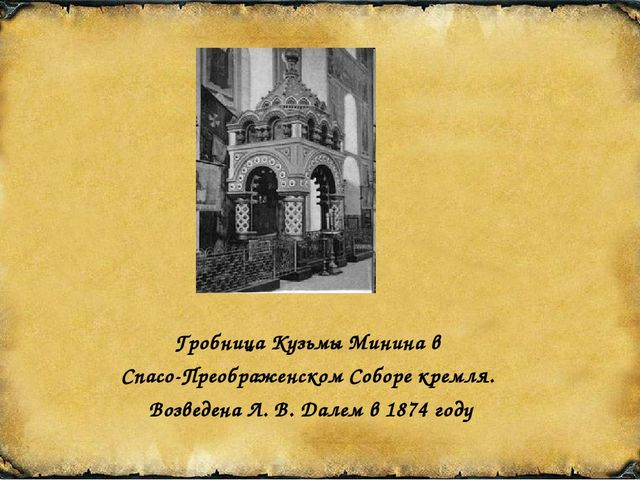 Гробница Кузьмы Минина в Спасо-Преображенском Соборе кремля. Возведена Л. В....