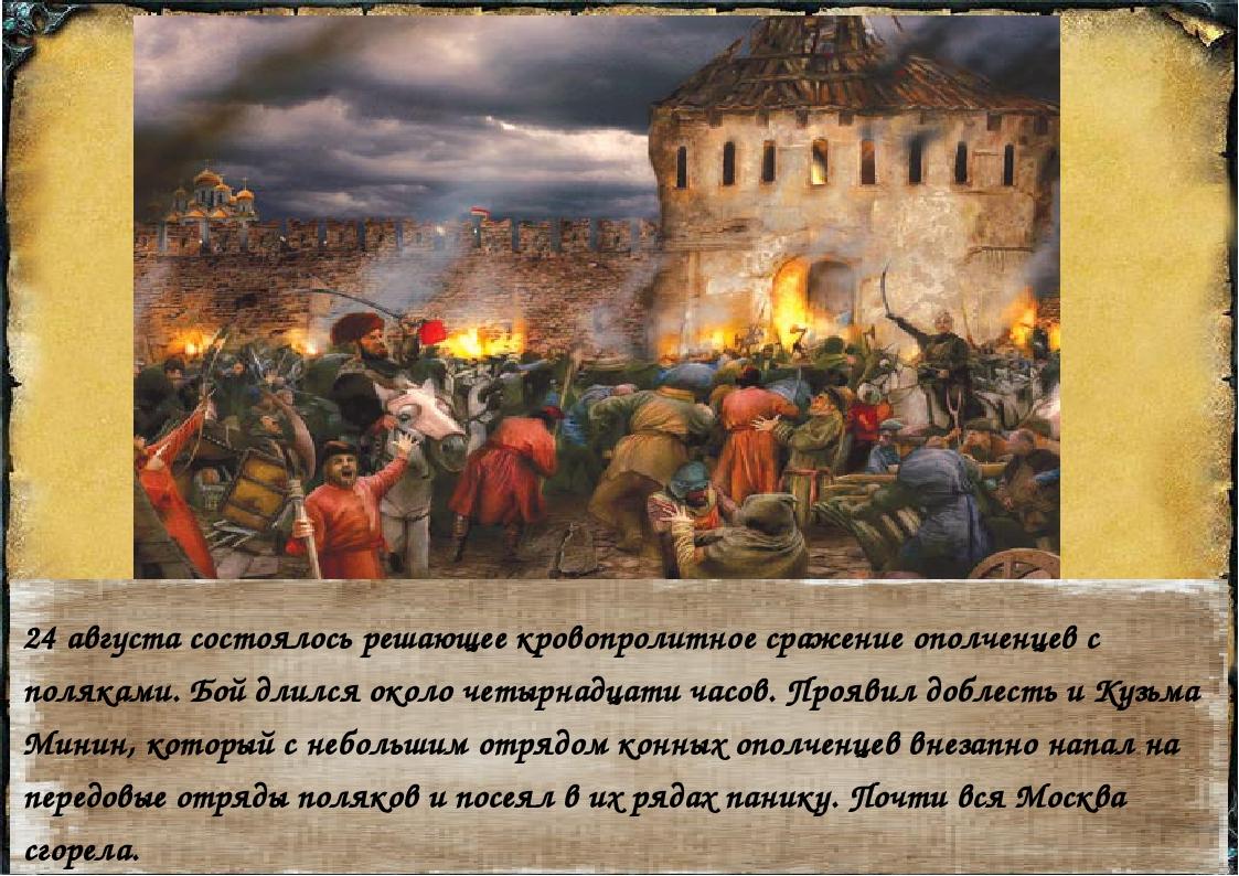 24 августа состоялось решающее кровопролитное сражение ополченцев с поляками...