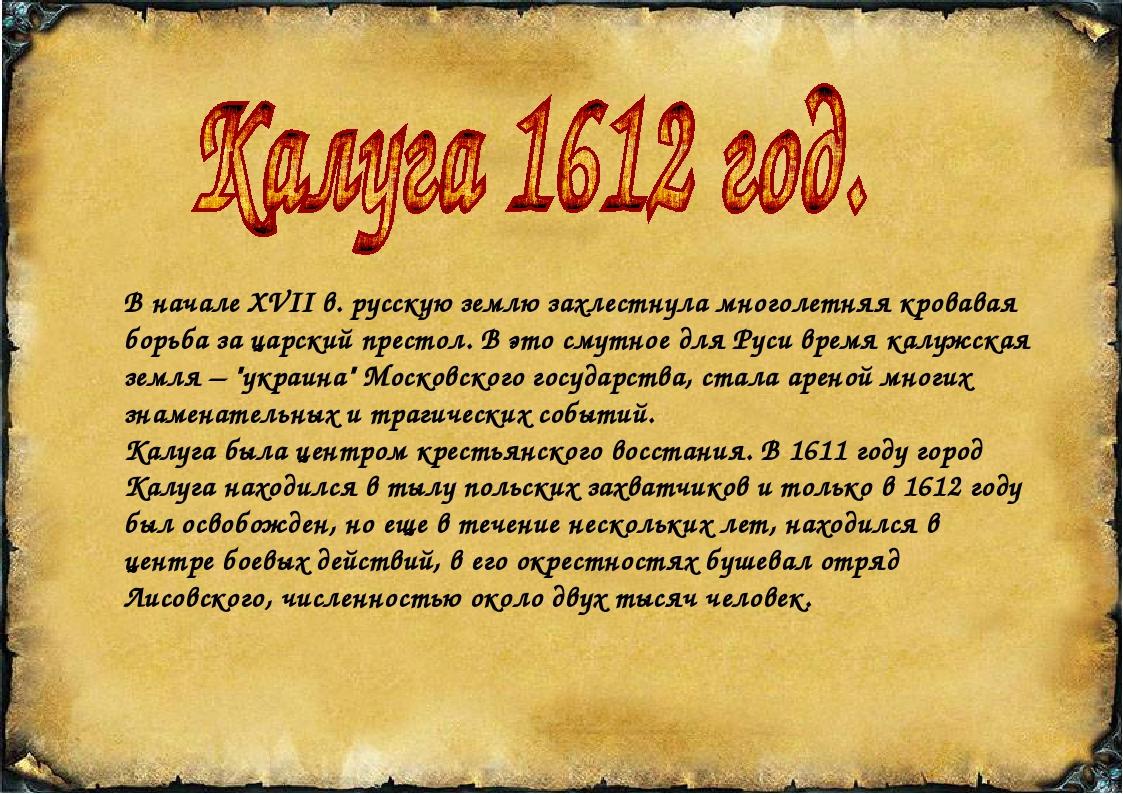 В начале XVII в. русскую землю захлестнула многолетняя кровавая борьба за ца...