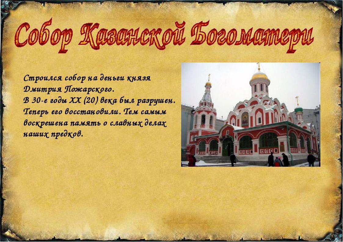 Строился собор на деньги князя Дмитрия Пожарского. В 30-е годы XX (20) века б...