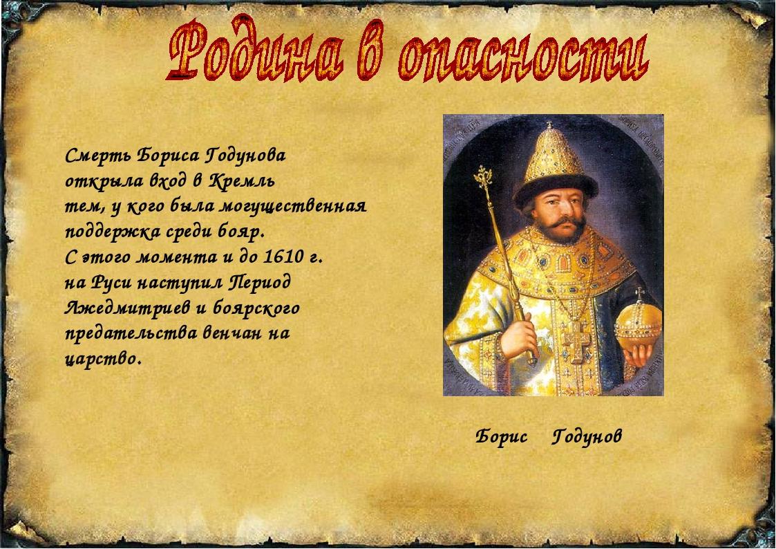 Смерть Бориса Годунова открыла вход в Кремль тем, у кого была могущественная...