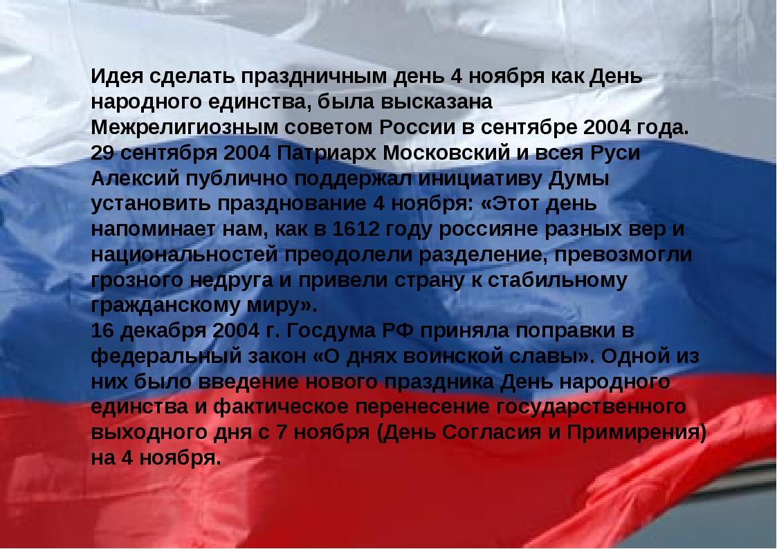 Идея сделать праздничным день 4 ноября как День народного единства, была выск...
