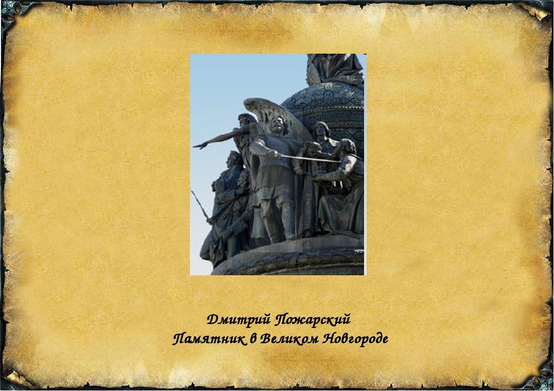 Дмитрий Пожарский Памятник в Великом Новгороде