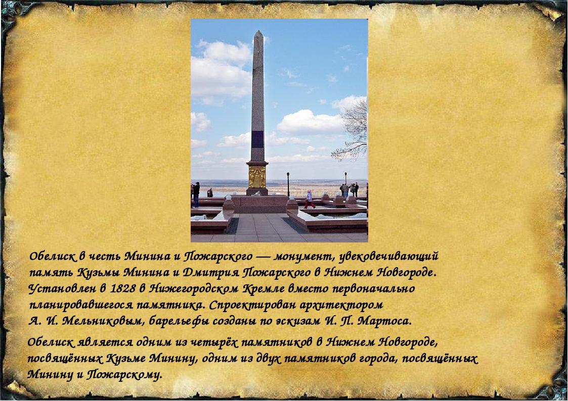 Обелиск в честь Минина и Пожарского — монумент, увековечивающий память Кузьмы...