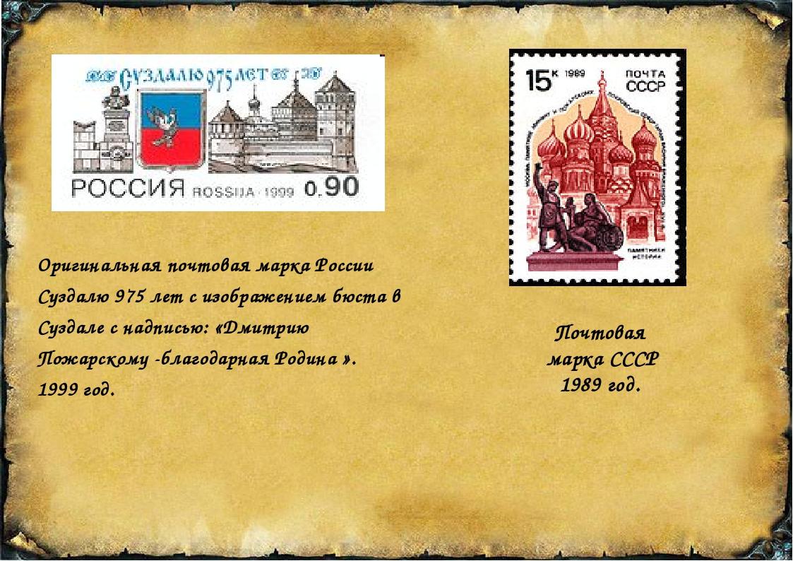 Оригинальная почтовая марка России Суздалю 975 лет с изображением бюста в Суз...