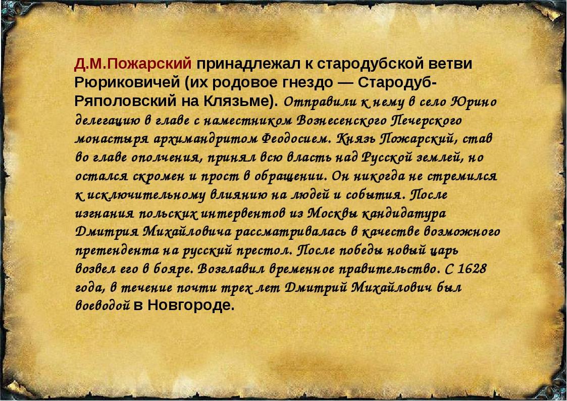 Д.М.Пожарский принадлежал к стародубской ветви Рюриковичей (их родовое гнезд...