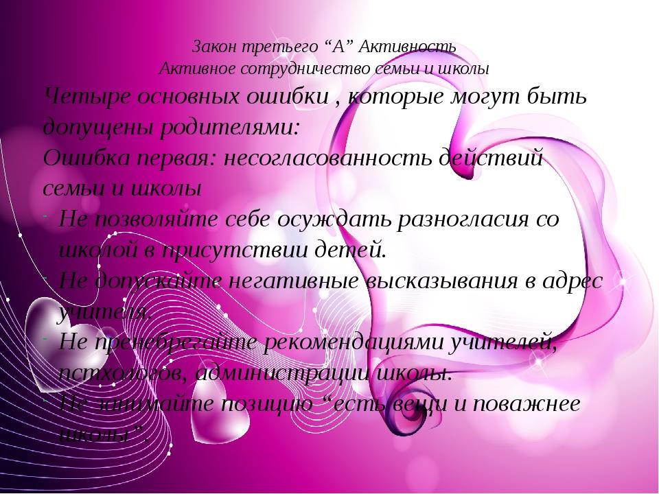"""Закон третьего """"А"""" Активность Активное сотрудничество семьи и школы Четыре ос..."""