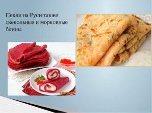 Пекли на Руси также свекольные и морковные блины.