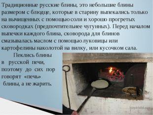 Традиционные русские блины, это небольшие блины размером с блюдце, которые в